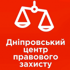 Дніпровський центр правового захисту