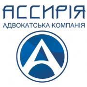 """Адвокатське об'єднання """"Ассирія"""""""