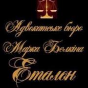 "Адвокатське бюро ""Еталон"""