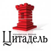 "Юридична фірма ""ЦИТАДЕЛЬ"""