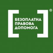 Чорноморське бюро правової допомоги Першого Одеського місцевого центру