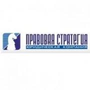 """ООО, Юридична компанія """"Правова стратегія"""""""