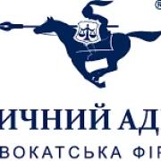 "Адвокатське об'єднання ""Столичний адвокат"""
