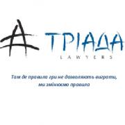 "Юридична фірма ""Тріада"""