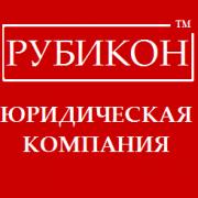 """Юридична компанія """"Рубікон"""""""