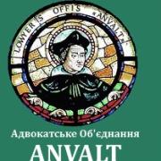 Адвокатське об'єднання Anvalt