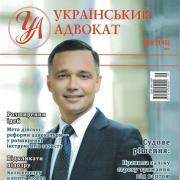 """Адвокатське об'єднання """"Український адвокат"""""""