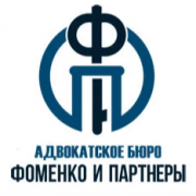 "Адвокатське бюро ""Фоменко і партнери"""