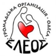 """Громадська організація """"Елеос"""""""